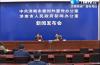直播回看|济南市政府部门大部制改革和投融资平台整合