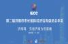 直播回看:第二届济南市市长国际经济咨询委员会年会圆桌会议