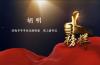 榜样人物——济南市市中区泺源街道党工委书记 胡明