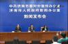 发布会回看:济南出台促进数字经济和先进制造业发展的若干政策措施