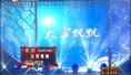 《2017济南第二届电视戏曲春晚》完整版