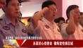 莱芜警事·莱芜公安分局开展主题党日活动