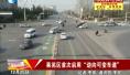 """莱芜警事·莱芜区首次启用""""逆向可变车道"""""""