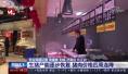 央视|济南生猪产能持续恢复 猪肉价格降幅明显