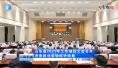 山东省2021年工作动员大会召开 济南设分会场收听收看