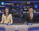 济南新闻20170216完整版