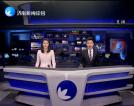 济南新闻20170215完整版