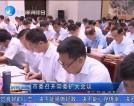 济南新闻20170522完整版