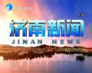 济南新闻20170719完整版