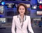 济南新闻20180520完整版