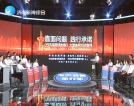 问政直播:槐荫区、长清区、医学科学中心 作风监督面对面20190526完整版