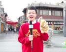(济南少儿)逛泉城 寻年味 春节特别节目(六)——美食美味迎新春 欢欢喜喜过大年