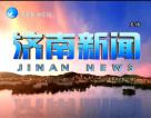 济南新闻20170217完整版