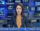 济南新闻20170723完整版