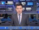 济南新闻20180319完整版