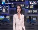济南新闻20190325完整版
