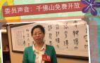 委员声音:千佛山免费开放,您支持吗?