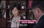 《一树桃花开》4月29日登陆济南新闻频道《今晚剧场》