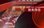 济南市政协十四届一次会议胜利闭幕 委员热议济南发展