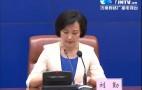【2017.5.9】新闻发布会完整视频:济南市全面推行河长制