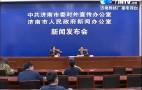 【2017.5.5】新闻发布会完整视频:济南市政府部门大部制改革和投融资平台整合情况