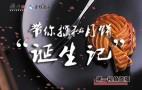 """视频回放:小编带你探秘月饼""""诞生记""""!"""