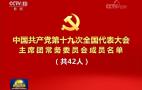 中国共产党第十九次全国代表大会主席团常务委员会成员名单