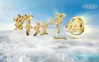 《辉煌中国》第二集《创新活力》