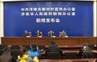 【2017.11.09】济南市委市政府新闻发布会