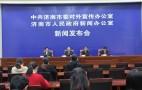 【2018.03.29】新闻发布会完整视频:济南法治政府建设