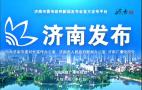 """【2018.04.23】新闻发布会完整视频:""""侨梦苑""""扶持政策"""
