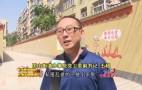 城市提升十大行动:济南今年计划整治改造472个老旧小区