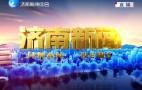 济南新闻20180609完整版