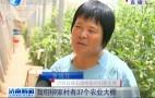发挥妇女作用 推动乡村振兴 济南新闻20180611