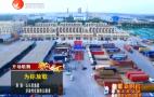 """""""放歌新时代""""走进传化泉胜公路港:为你放歌"""