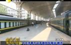 济青方向多趟列车停运 晚点
