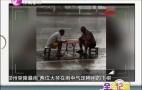 最执着的对决:俩大爷为分胜负暴雨中下棋
