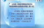 山东省第一环境保护督察组向济南市交办群众信访举报件及边督边改公开情况(第十一批)20180909济南新闻