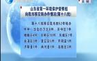 山东省第一环境保护督察组向我市移交转办件情况(第十八批)20180909济南新闻