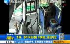 吉林一客车司机遭袭,车辆撞上隧道墙壁
