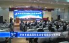 济南市首届国际生态学校论坛今天开幕