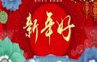 济南市政府副秘书长、市环保局党组书记、局长侯翠荣向全市人民和环保系统职工及家属拜年啦!