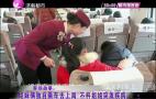 春运故事 | 姐妹俩独自乘车去上海 不料姐姐突发疾病