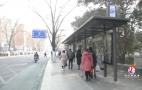 济南新版公交站亭启用 爱心专座成标配