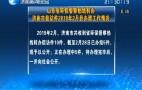 山东省环保督察热线转办济南市信访件2019年2月份办理工作情况