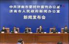 【2019.1.31】新闻发布会完整视频:济南河道管理办法
