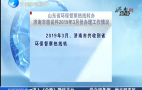 山东省环保督查热线转办济南市信访件2019年3月份办理工作情况