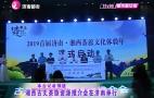 【都市新女报】湘西古丈茶旅资源推介会在济南举行