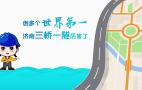"""创多个""""世界第一"""" 济南""""三桥一隧""""厉害了"""