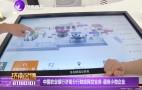 中国农业银行济南分行数据网贷业务-服务小微企业